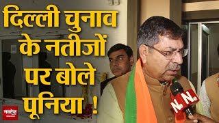 दिल्ली विधानसभा चुनावों के नतीजों सहित तमाम मुद्दों पर बोले सतीश पूनिया !