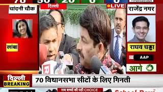 Delhi Election Result : मनोज तिवारी बोले- नतीजे जो भी हों, जिम्मेदारी मेरी होगी