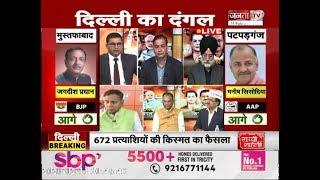 Delhi Election Result PART 5 : दिल्ली में फिर चला झाड़ू का जादू !