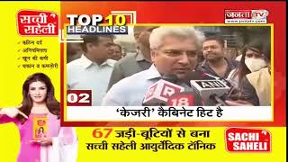 Jantatv Live    Delhi Election Result Live    Delhielection2020