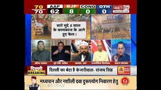DEBATE@8 || दिल्ली के दंगल में APP ने मारी बाजी || JANTA TV