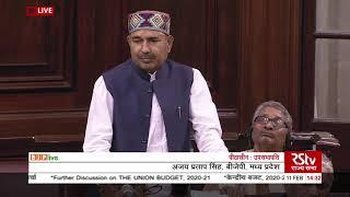Shri Ajay Pratap Singh's speech on the Union Budget for 2020-21in Rajya Sabha: 11.02.2020