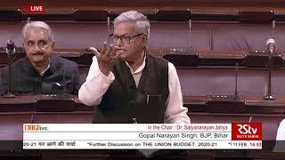 Shri Gopal Narayan Singh's speech on the Union Budget for 2020-21in Rajya Sabha: 11.02.2020