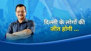 दिल्ली के लोगों की जीत हुई ...
