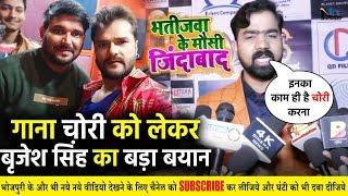 भतीजवा के मौसी जिंदाबाद के चोरी होने पर #Brajesh_Singh ने अखिलेश कश्यप को लेकर दिया बड़ा बयान