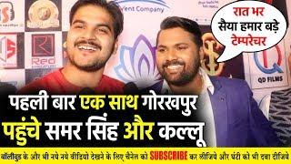 Arvind Akela और Samar Singh पहली बार एक साथ पहुंचे Mars Music Mahotsav Gorakhpur