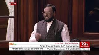 Shri Amar Shankar Sable's speech on the Union Budget for 2020-21in Rajya Sabha: 11.02.2020