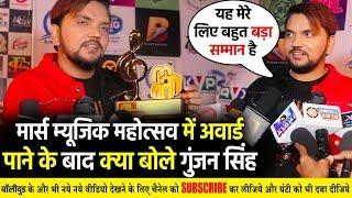 Mars Music Mahotsav में Awards पाने के बाद क्या बोले #Gunjan Singh