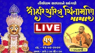 ????LIVE : Shree Haricharitra Chintamani Katha @ Tirthdham Sardhar Dt. - 11/02/2020