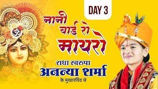 Pujya Ananya Ji Sharma||Nanibai ka Mayro ||Singoli||bilkhanda Data ka dewra|| day 3 ||