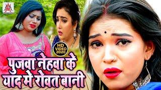 #4K_FULL_HD_VIDEO //पुजवा नेहवा के याद में रोवत बानी //Anil Arambh //Sad Video Song