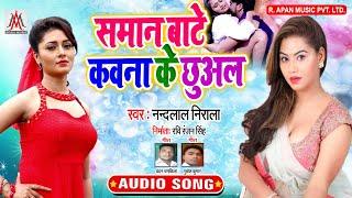 समान बाटे कवना के छुवल // Saman Bate Kawana Ke Chhuwal // Nandlal Nirala // Bhojpuri Song