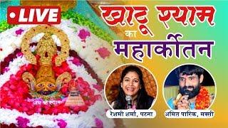 Khatu Shyam Bhajan||Live||Keli||Khargone||2020||Reshmi Sharma Live||