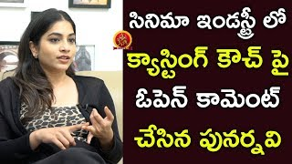 Punarnavi Opens About Casting Couch In Film Industry | Punarnavi Bhupalam Latest Interview