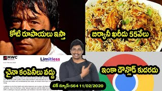 TechNews in telugu 564: Realme u2,zomato customer care,Jackie Chan announces 1Crore rupees,m31,MWC