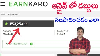 How to make money online Using Earnkaro with proofs telugu