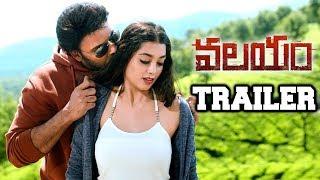 Valayam Movie Trailer | Laksh Chadalavada | Digangana | Bhavani HD Movies