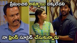 ప్రేమించిన అమ్మాయి దక్కలేదని  | Express Journey Movie | 2020 Telugu Movie Scenes