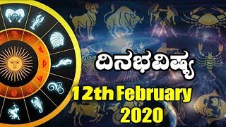 Dina Bhavishya | ದಿನ ಭವಿಷ್ಯ | 12 February 2020 | Daily Horoscope | Today Astrology in Top Kannada Tv
