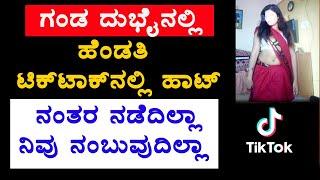 ದುಬೈನಲ್ಲಿ  ಗಂಡ ಇಂಡಿಯಾದಲ್ಲಿ ಹೆಂಡತಿ ಮಾಡಿದ್ದೇನು ನೋಡಿ  | Husband and Wife Tik Tiok Viral News