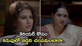 కెరియర్ కోసం కడుపులో బిడ్డని చంపమంటారా.. | 2020 Telugu Movies | Mayadevi (Aake)