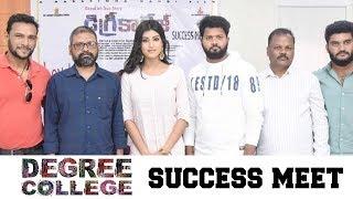 Degree College Success Meet | Narasimha Nandi | Divya Rao