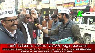 दिल्ली मे जीत के बाद सिरसा में आप पार्टी का जश्न, कार्यकर्ताओं ने कह दी बडी बात, AAP, Delhi Election