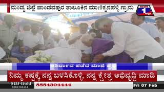 Fmr PM Deve Gowda Touches 92-Year-Old Elderly Woman's Feet During The Inauguration Of A Temple