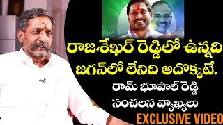 Katasani Ram Bhupal Reddy Explains Different's Between YS Rajasekhar Reddy & Jagan | Top Telugu TV