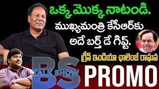 Green India Challenge Raghava Interview PROMO | BS TALK SHOW | Top Telugu TV