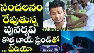 Punarnavi Bhupalam New Boy Friend & Her Relationship With Rahul Sipligunj | Bigg Boss 3 Telugu