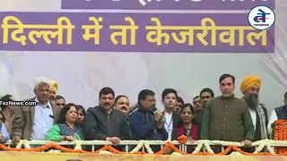 दिल्ली वालों गज़ब कर दिया I Love You अरविंद केजरीवाल | Delhi Election Results | TEZNews