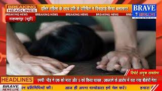 मदद करने के नाम पर महिला को गन्ने के खेत में लेजाकर किया बलात्कार, आरोपी फरार | BRAVE NEWS LIVE