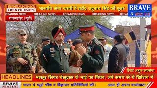 परमवीर चक्र विजेता नायक जदुनाथ सिंह के गांव पहुंचे सेना के ब्रिगेडियर, कहा हमारे भगवान हैं...