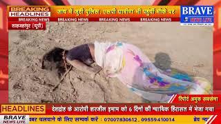 Shahjahanpur : महिला से रेप के बाद हत्या की आशंका, जांच में जुटी पुलिस | BRAVE NEWS LIVE