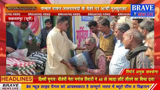 Tilhar : गरीब व असहाय लोगों के मसीहा बने एडीजी पुलिस, निराश्रितों को बांटे कम्बल| BRAVE NEWS LIVE