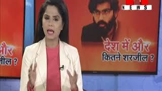 देश में और कितने शरजील ? कितने गद्दारों को झेलेगा भारत ? अब देश को #जवाब_तो_चाहिए ?