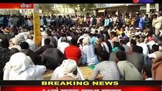 Sikar Crime News | बलात्कार पीडि़ता के शव के साथ दूसरे दिन भी थाने पर प्रदर्शन जारी