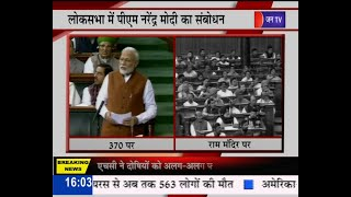 Ram Mandir Trust | राम मंदिर ट्रस्ट और 370 पर लोकसभा में बोले PM Modi |  Ayodhya Ram Temple Budget
