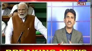 Khas khabar | लोकसभा में राष्ट्रपति के अभिभाषण के बाद बोले पीएम, राहुल गांधी के बयान पर दिया पलटवार