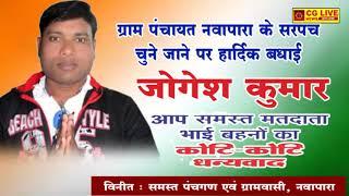 ग्राम पंचायत नवापारा के सरपंच चुने जाने पर जोगेश कुमार को हार्दिक बधाई... cglivenews