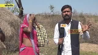 राजसिंह चैहान के साथ देखिये जाॅजगीर नैला के वार्ड 01 का हाल ''जनता की बात'' cglivenews