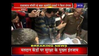 Crime In Jaipur | जयपुर में कश्मीरी युवक की पिटाई के बाद मौत, कश्मीरों युवकों ने किया हंगामा