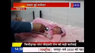 Chittorgarh Hindi News   चित्तौड़गढ़ में मानवता हुई शर्मसार, पालना गृह में मिली नवजात बालिका