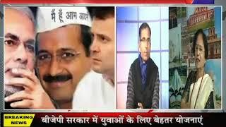 Khas Khabar   Delhi Assembly Election 2020   किसके सिर सजेगा सीएम का ताज ?