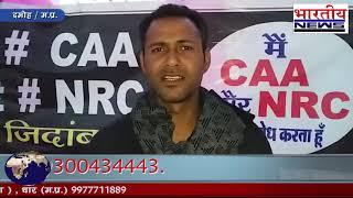 भाजापा कार्यकर्ताओं ने CAA, NRC का किया खुलकर विरोध।BJP workers openly opposed CAA, NRC. #bn #MP