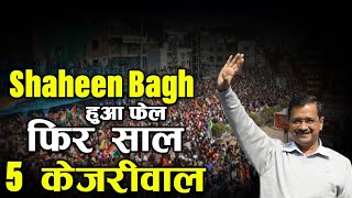 Shaheen Bagh हुआ फेल, फिर 5 साल Kejriwal | Delhi Election 2020