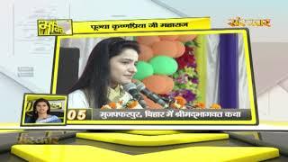 Bhakti Top 10 || 12 February 2020 || Dharm And Adhyatma News ||