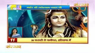 Bhakti Top 20 || 13 February 2020 || Dharm And Adhyatma News || Sanskar