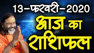 Gurumantra 13 February 2020 - Today Horoscope - Success Key - Paramhans Daati Maharaj